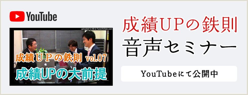 成績UPの鉄則 音声セミナー(YouTube)